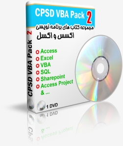[تصویر:  CPSD_VBA_Pack_2_Box_Grey.png]