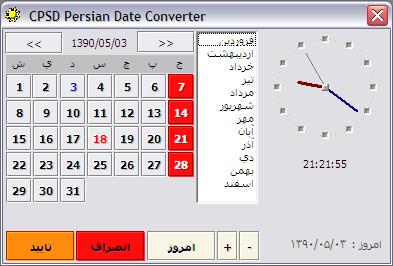 موضوع مبدل تاريخ شمسي Persian Date Converter